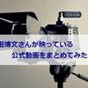 栗田博文さんが映っている公式動画をまとめてみた!
