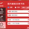 JAL 2017年11月16日からJALの予約制度が大きく変わります。変更のポイントを押さえておきましょう。11月16日は要注意です!