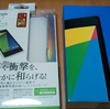 Nexus 7(2013年ver)購入