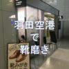 【すぐに綺麗!】羽田空港での靴磨き シューシャインショップ コロンブスのご紹介