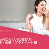 30代が後悔しないためのリゾートバイトの選び方2〜寮・食事・プライベート編〜