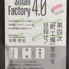 書籍 Small Factory 4.0 発売!