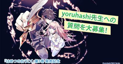 yoruhashi先生への質問を大募集!