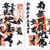 宝戒寺の御朱印(鎌倉市)〜幕府滅亡とともに終焉した北条氏屋敷跡に建つ
