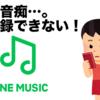 LINE MUSICの登録できない!有料・無料登録の仕方と支払い方法を解説。