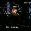 【動画】星野源が2018FNS歌謡祭の第2夜(12月12日)に出演!「Pop Virus」を披露!