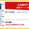 【ハピタス】 セディナカードで5,000pt(5,000円)! ショッピング条件なし! 年会費無料!