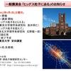 一般講演会「ヒッグス粒子に迫る」 9月1日開催