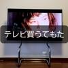 新しいテレビを注文したよ~♪