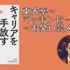 【書評】東大卒→マッキンゼー経由→お笑い芸人『キャリアを手放す勇気』