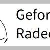 GeforceとRadeonで悩むVR用グラボ選択