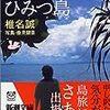 『風のかなたのひみつ島』(椎名誠・著/新潮文庫)