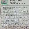 早発閉経の漢方薬で3~4年ぶりに自然に生理が!!