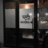 「いつものやつで」 神戸ステーキ