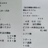 【野球】2019年4月6日 横浜スタジアム