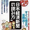 「日本経済新聞の読み方」読みました。(2017年72冊目)