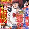 別冊マガジン2014年2月号『惡の華/押見修造』第53話の感想