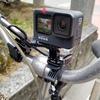 「GoPro HERO 9」自転車ハンドル用マウントで撮影テスト