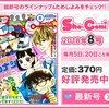 名探偵コナン:公式ページ「Sho-Comi」最新号!