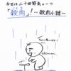 【2020年4月19日】今日は二十四節気の一つ「穀雨」!〜穀雨小話〜