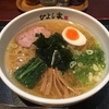 【今週のラーメン2414】 ら〜麺 ひよし家 (横浜・日吉) ら〜麺 塩