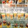 ウェスティンホテル東京ザ・テラス2020年8月「トロピカル&シトラスデザートブッフェ」のブログ