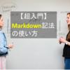 【超入門】Markdown記法の使い方 (サンプル付き)