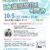 宮城の水 今・未来 宮城県がすすめる「水道民営化」を問う市民集会!! (1)         講演「蛇口の向こう側にある問題の本質とは?」