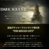 【速報】DARK SOULS III DLC第二弾!『THE RINGED CITY』が配信開始!新エリア来た〜
