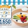 【懸賞情報】イオングループ×ヨーグルトメーカー Eat more! ヨーグルトフェア
