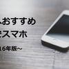 【SIMフリー】ITオタクがおすすめする親世代が満足できる格安スマホ【3万円以下】