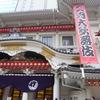 【歌舞伎】歌舞伎座  二月大歌舞伎 昼の部 観賞記録