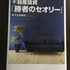 不動産投資書評③「不動産投資「勝者のセオリー」」<前編>
