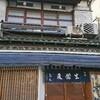 翁庵〜上野の駅前に突然あらわれる老舗そば屋