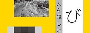 高橋ユキ「つけびの村」〜 「10年後に話す真相」のリアリティラインの眩暈