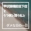【闘病ブログ】ダメな日の一日(うつ傾向が強い日:罪悪感の塊)