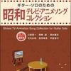 あの頃を思い出す~ギター・ソロのための昭和テレビ・アニメソング・コレクション