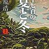 「二千七百の夏と冬」【上・下】(双葉文庫)
