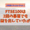 くりっく株365でFTSE100を1年前に買っていたら利益は出ていたか?