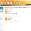 日本教育工学協会(JAET)学校情報化診断システム チェックリスト改訂