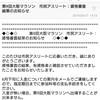 大阪マラソン2019 市民アスリート資格審査結果