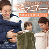 おしゃれな授乳服・マタニティウェア専門店~Sweet mommy【スウィートマミー】~