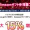 Amazon利用者必見!ハピタスでAmazonギフト券への交換が最大15%もアップするキャンペーン