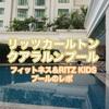 【SPG】リッツカールトンクアラルンプール宿泊記・フィットネス&プール&リッツキッズレポ