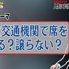 2020.10.13 電車に乗らない昌磨君の答えは?