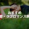 【2018年】泣ける!マジでおすすめの恋愛・ラブロマンス映画10作品