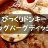 びっくりドンキー『エッグバーグディッシュ』半熟目玉焼きと無料のハンバーグソースを絡めて食べよう!