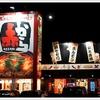 富山で 『赤から鍋』 ~~♪