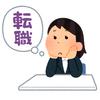 転職活動は在職中か、退職して無職でやるべきか。私は退職してから転職活動することをオススメします!