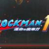 ロックマン11 「運命の歯車」の最新情報【予約・発売日・ハードの情報は後報】